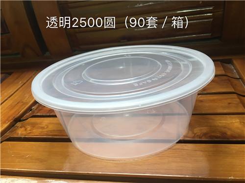 透明2500圆(90套/箱)