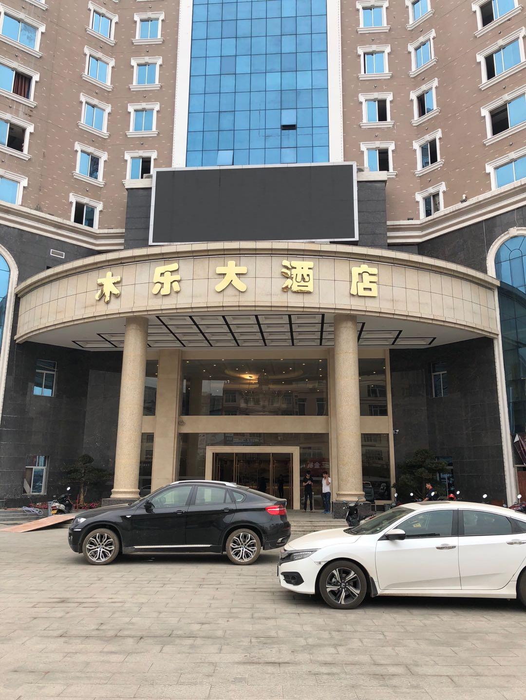 木樂大酒店