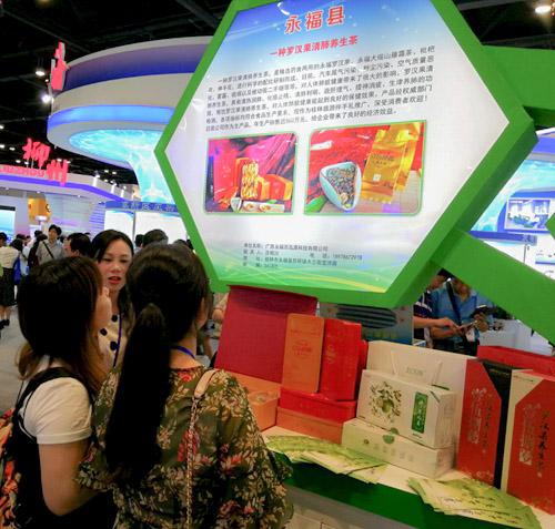 永福县罗汉果专利产品第二十七届广西科技活动周创新驱动发展成就展、第八届广西发明创造成果展览交易会上备受青睐