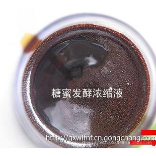 濃縮糖蜜發酵液