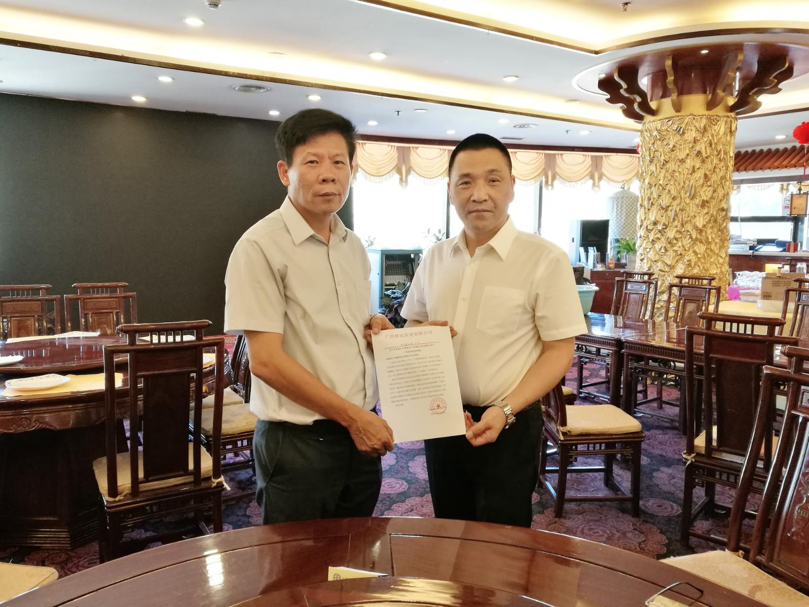 2016年8月,公司榮獲中國林業產業聯合會誠信商務促進會常務理事單位