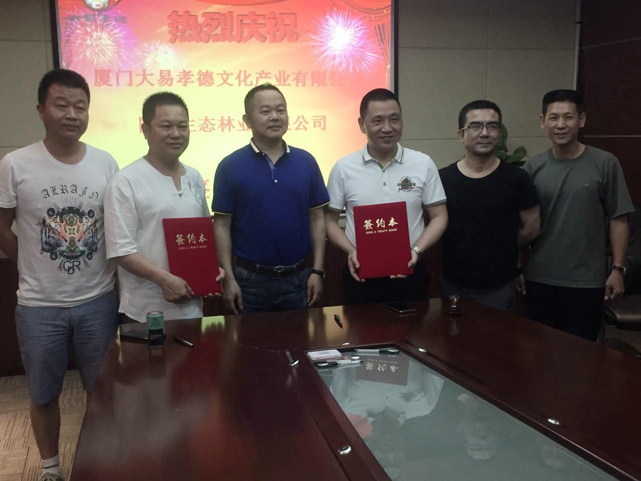 2018年5月,國林集團與廈門大易孝德文化有限公司簽訂戰略協議