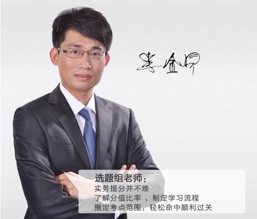 注册建造师辅导专家-李金贝