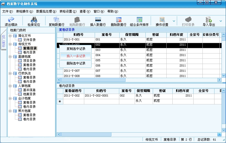 檔案數字化管理系統