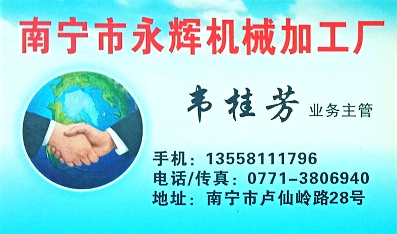 南寧永輝機械加工廠
