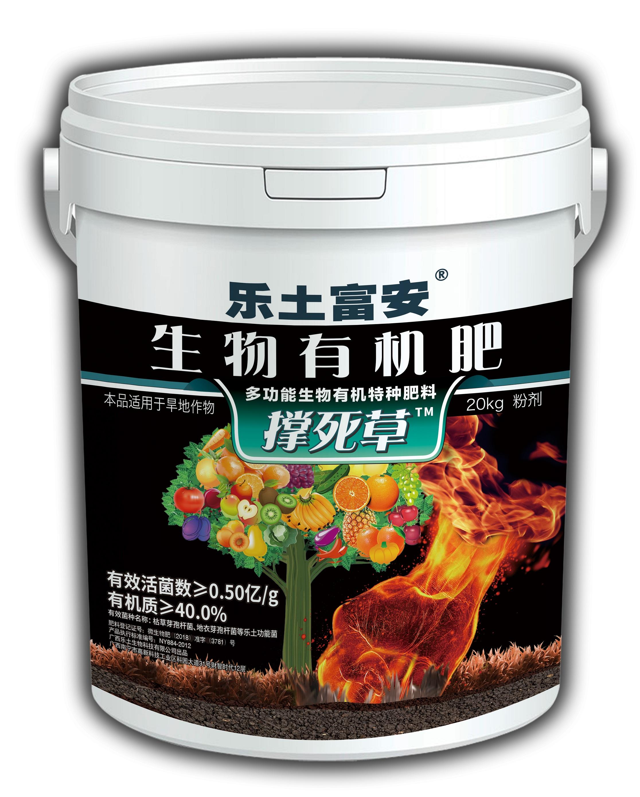 """樂土富安—""""撐死草"""""""