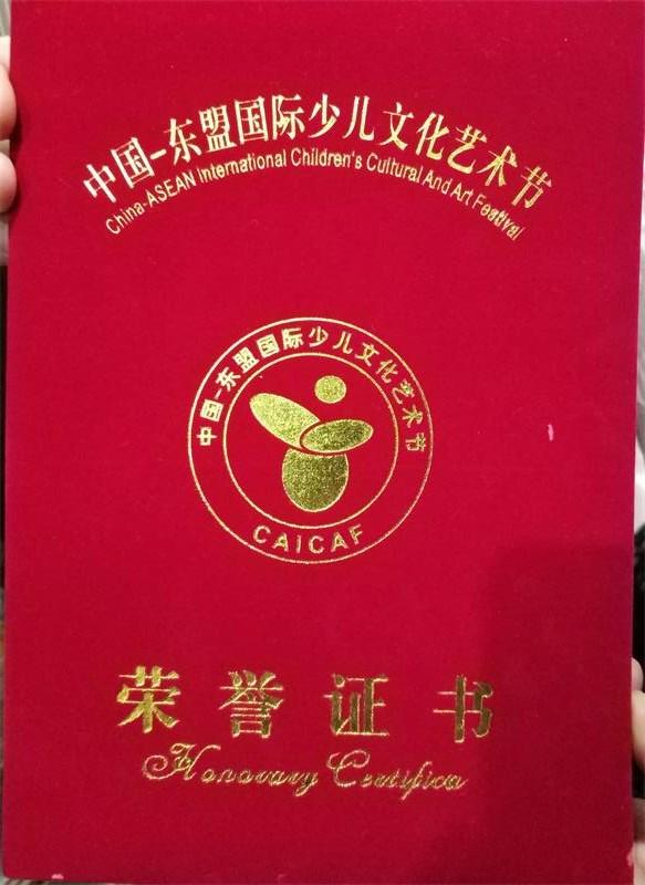 东盟文化艺术节荣誉证书