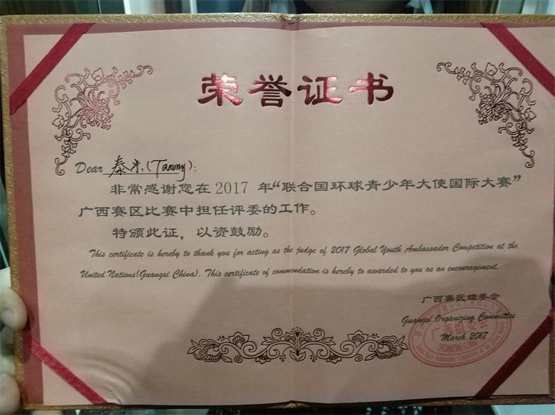 泰米导师荣誉证书