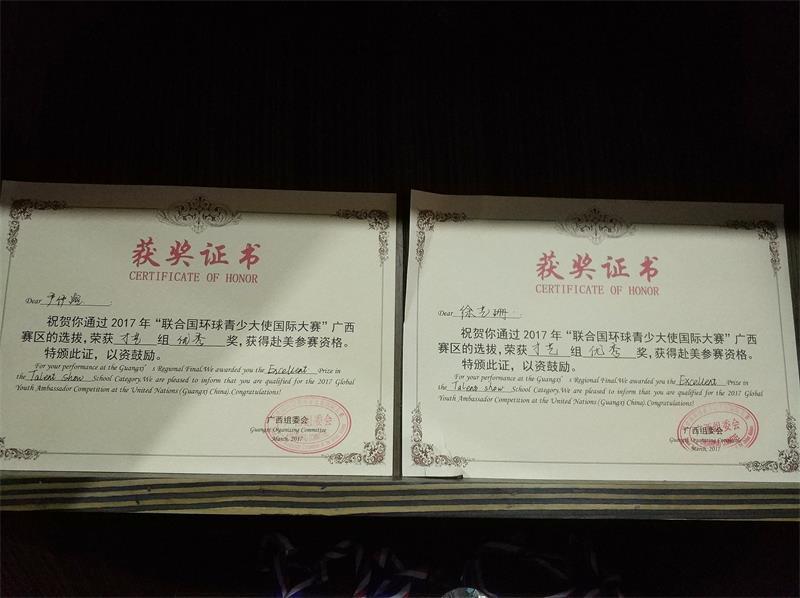 泰闹学生荣誉证书