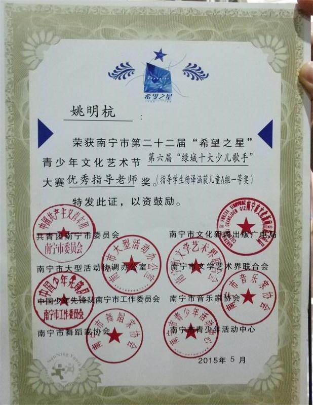 希望之星老师荣誉证书