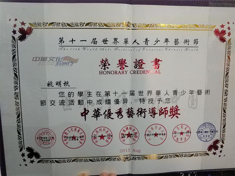 中华艺术优秀老师奖