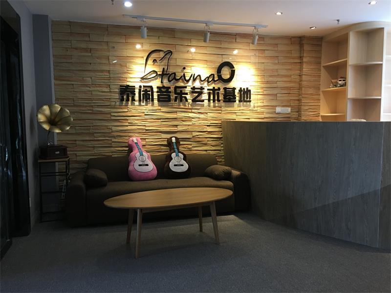泰闹音乐艺术基地江南店环境