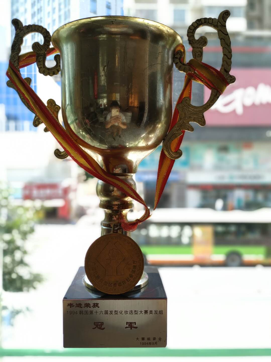 1994韓國第十六界發型化妝選型大賽美發組冠軍.jpg