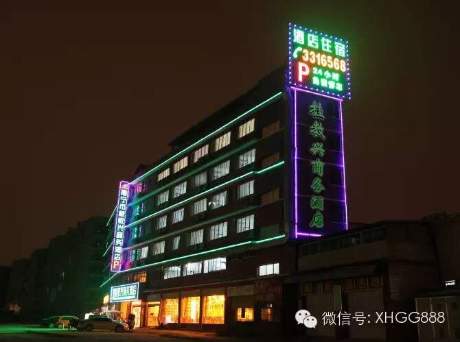 酒店发光字.jpg