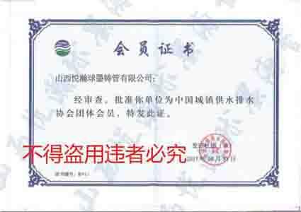 中国供水排水会员单位.jpg