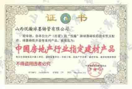 中国房地产指定品牌.jpg