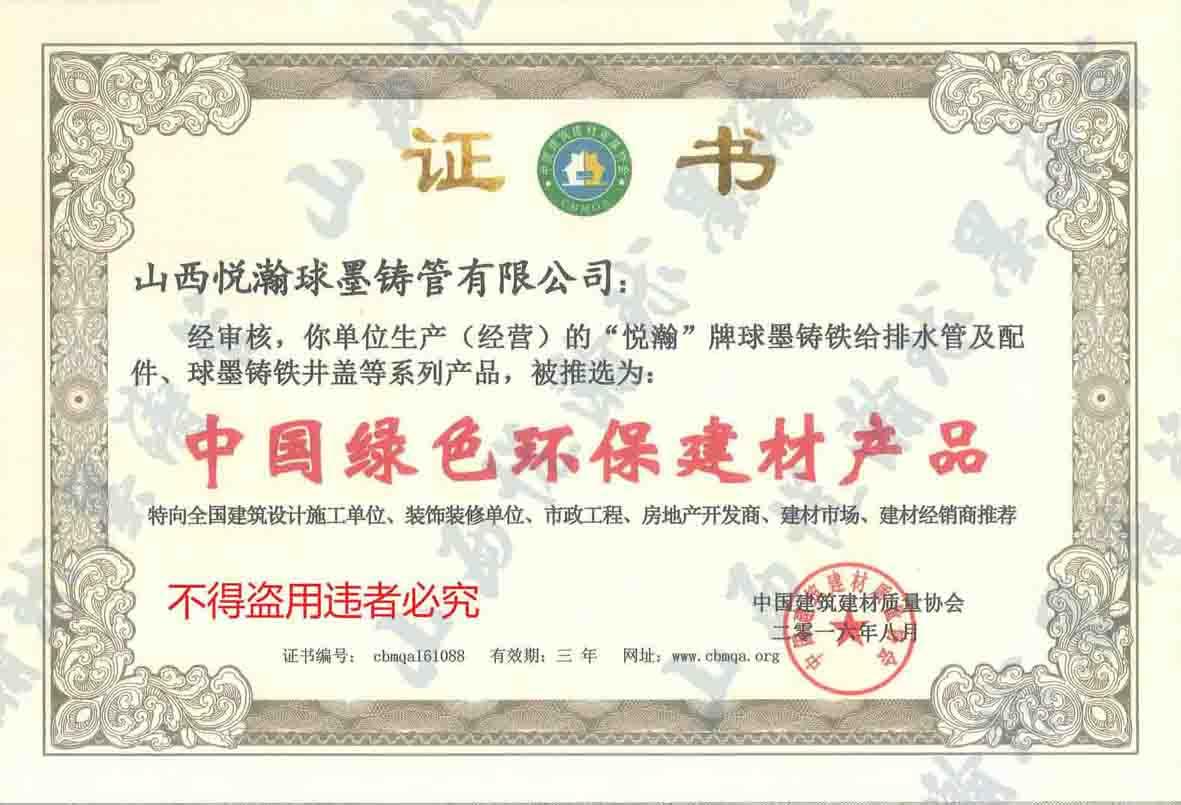 中国绿色环保建材产品.jpg