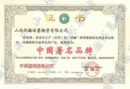 中国著名品牌.jpg