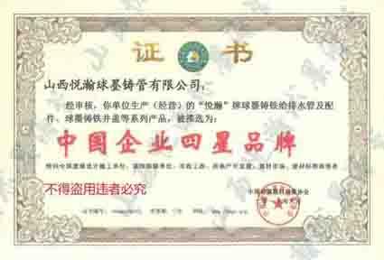 中国企业四星品牌.jpg