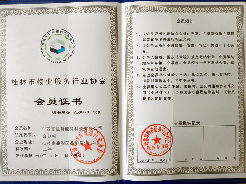 桂林市物业协会会员证书_副本.jpg