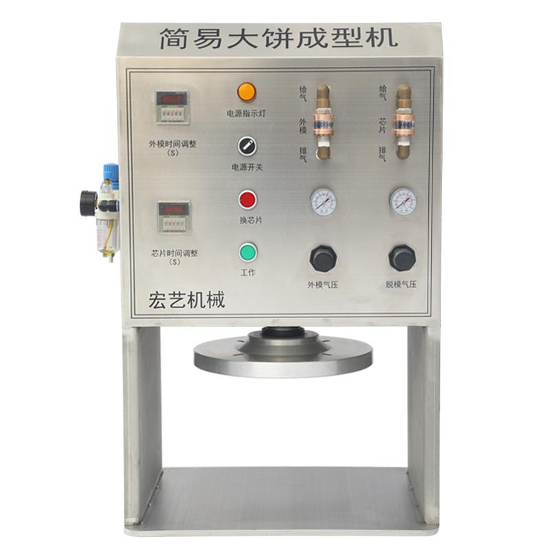 HY-160簡易大餅成型機