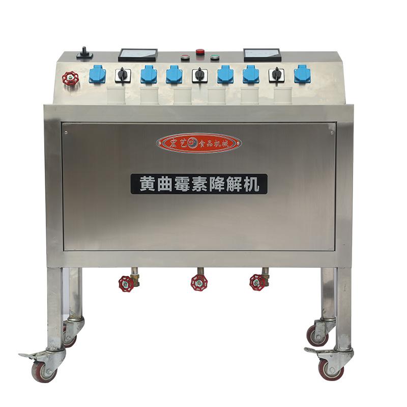 HY-3000黃曲霉素降解機