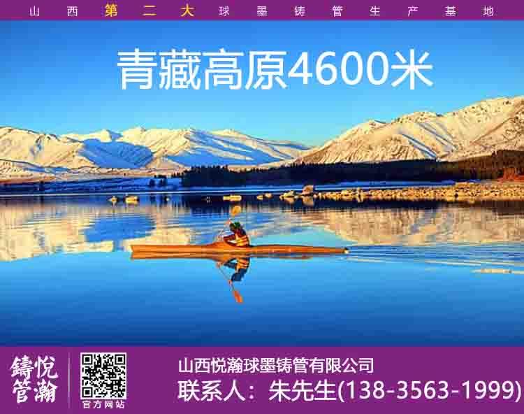 中交二局青藏高原项目4600米项目.jpg