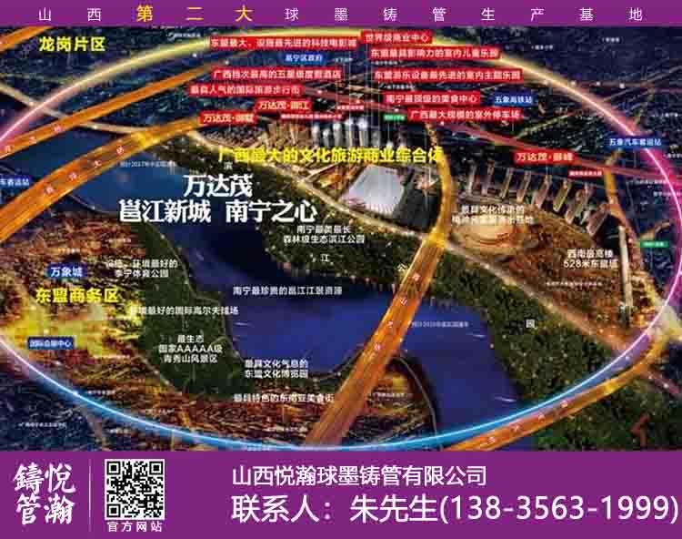 南昌广西最大综合体——万达茂球墨铸铁管施工