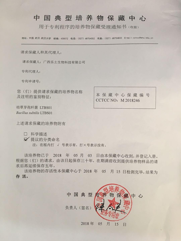 枯草芽孢杆菌 LTBS01(专利)
