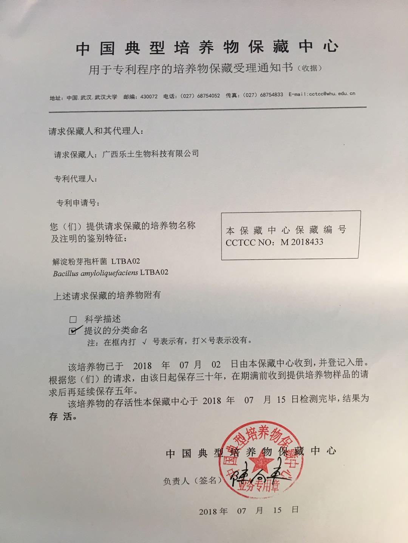 解淀粉芽孢杆菌 LTBA02(专利)