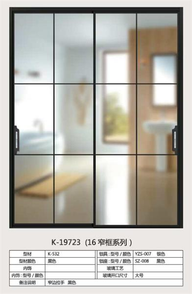 窄框個性時尚門窗批發