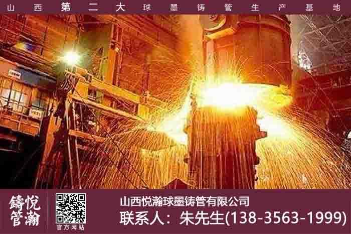 球墨铸铁管冶炼1.jpg