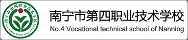 合作院校:南寧市第四職業技術學校