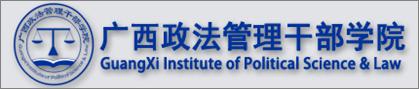 合作院校:廣西政法管理干部學院