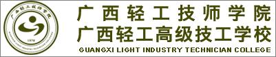 合作院校:廣西輕工技師學院