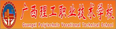合作院校:廣西理工職業技術學校