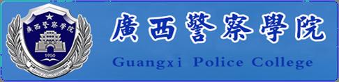 合作院校:廣西警察學院