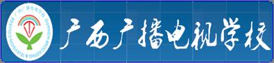 合作院校:廣西廣播電視學校