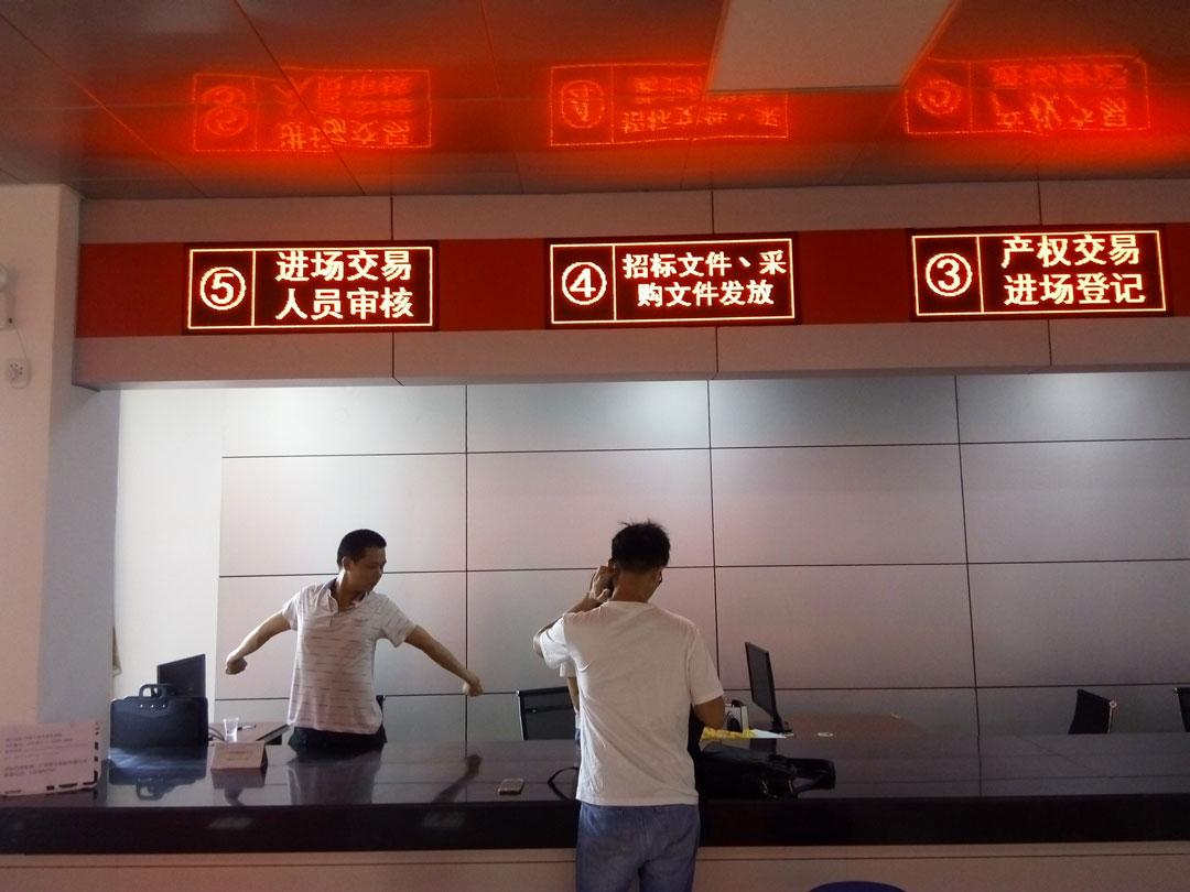 廣西桂平政務服務中心采用碩方科技_排隊叫號機,數字標牌