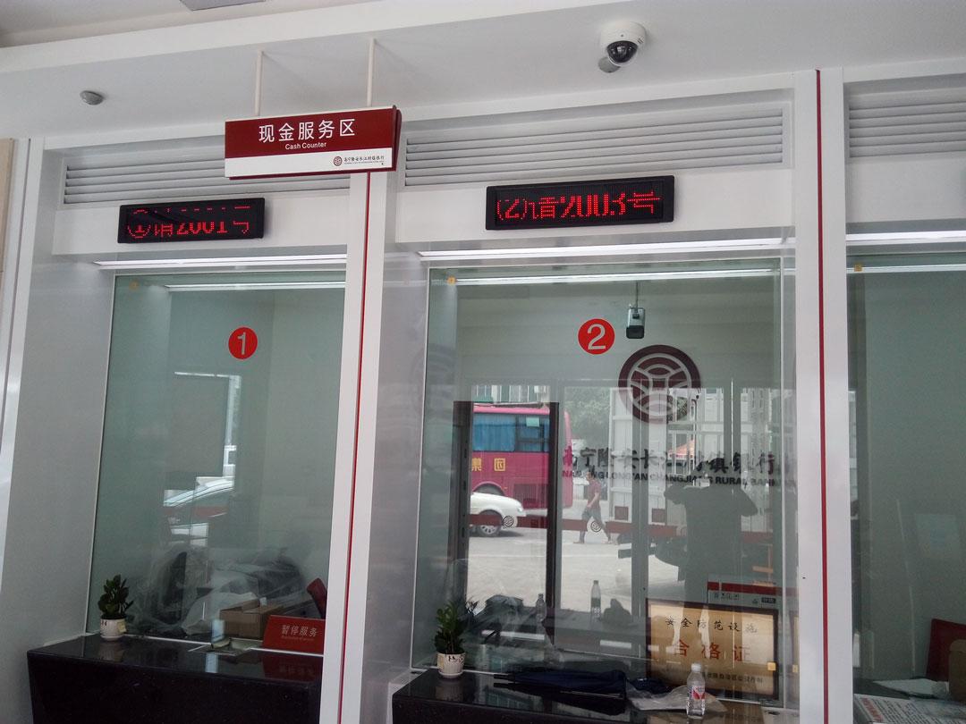 柳州硕方科技为南宁隆安长江村镇银行股份有限公司安装排队数?#30452;?#29260;