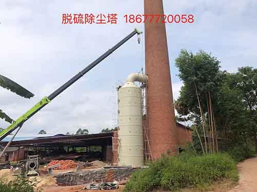 崇左欽州市陸屋鎮新元磚廠脫硫除塵塔安裝