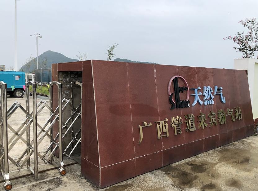 液化天然氣LNG管線來賓輸氣站注氮工程