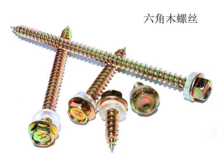 六角木螺絲