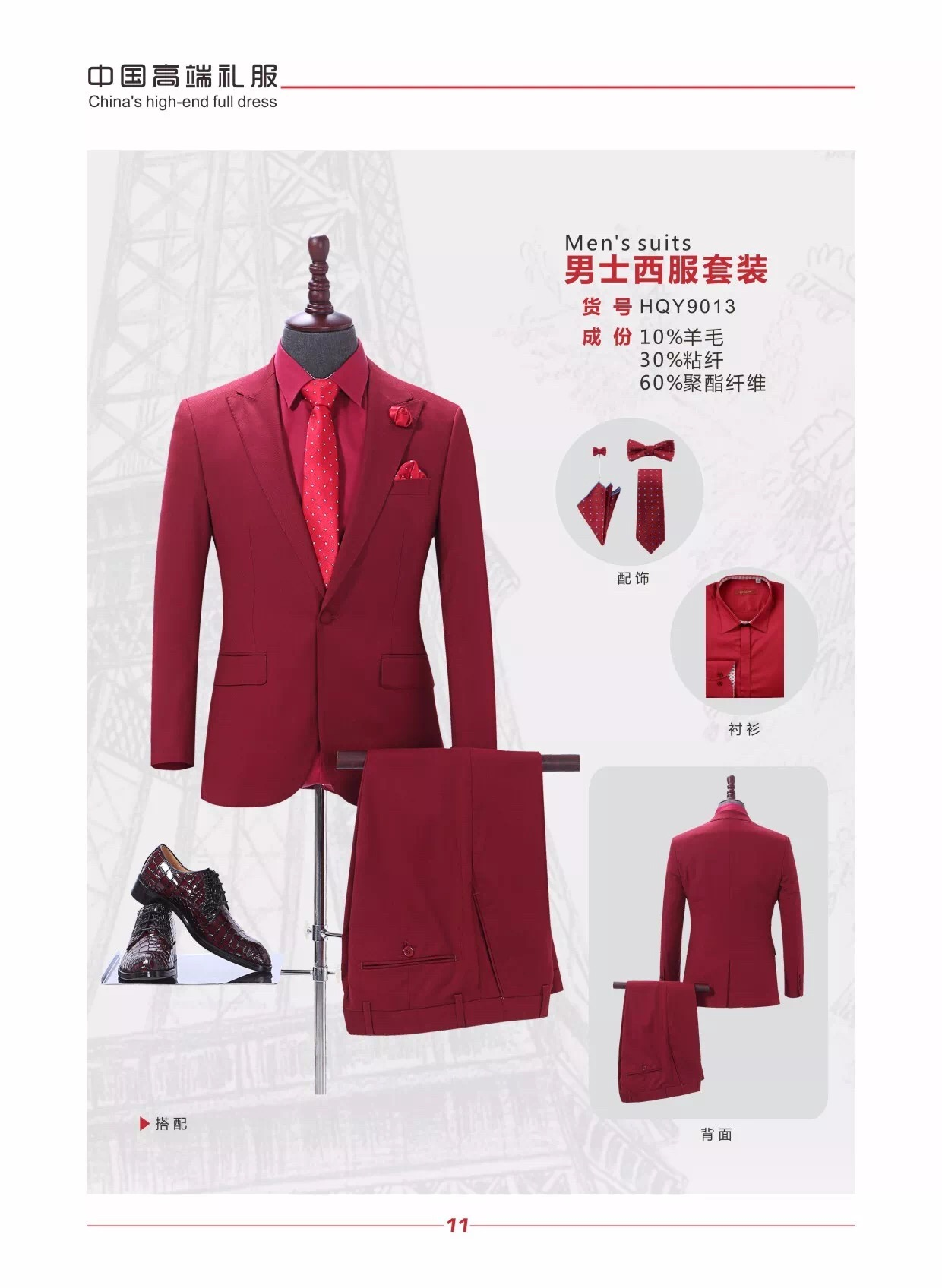 酒红色男西服