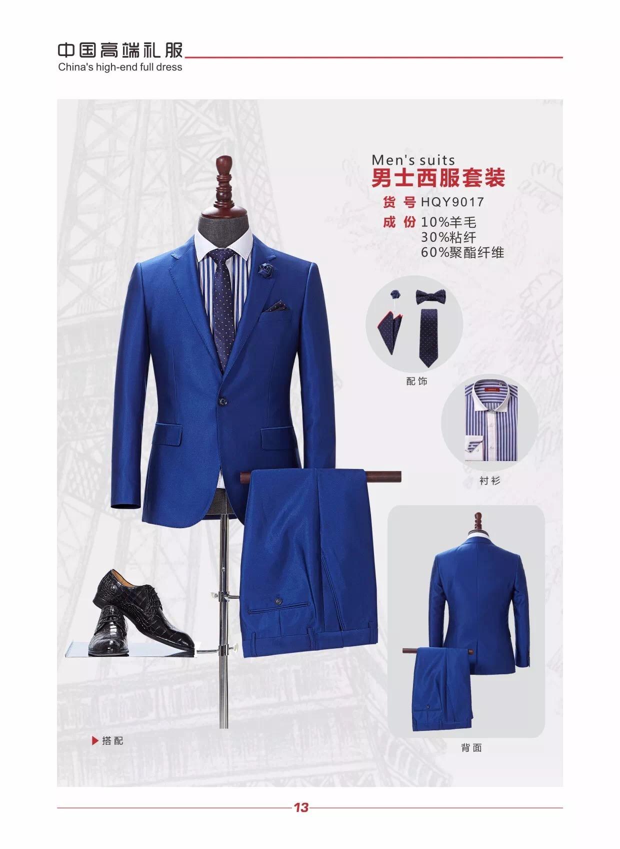蓝色男西服