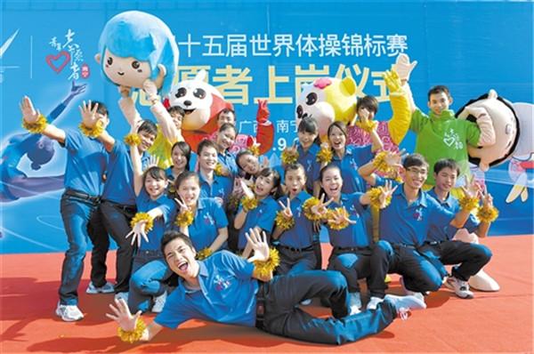 世界体操锦标赛志愿者工作服