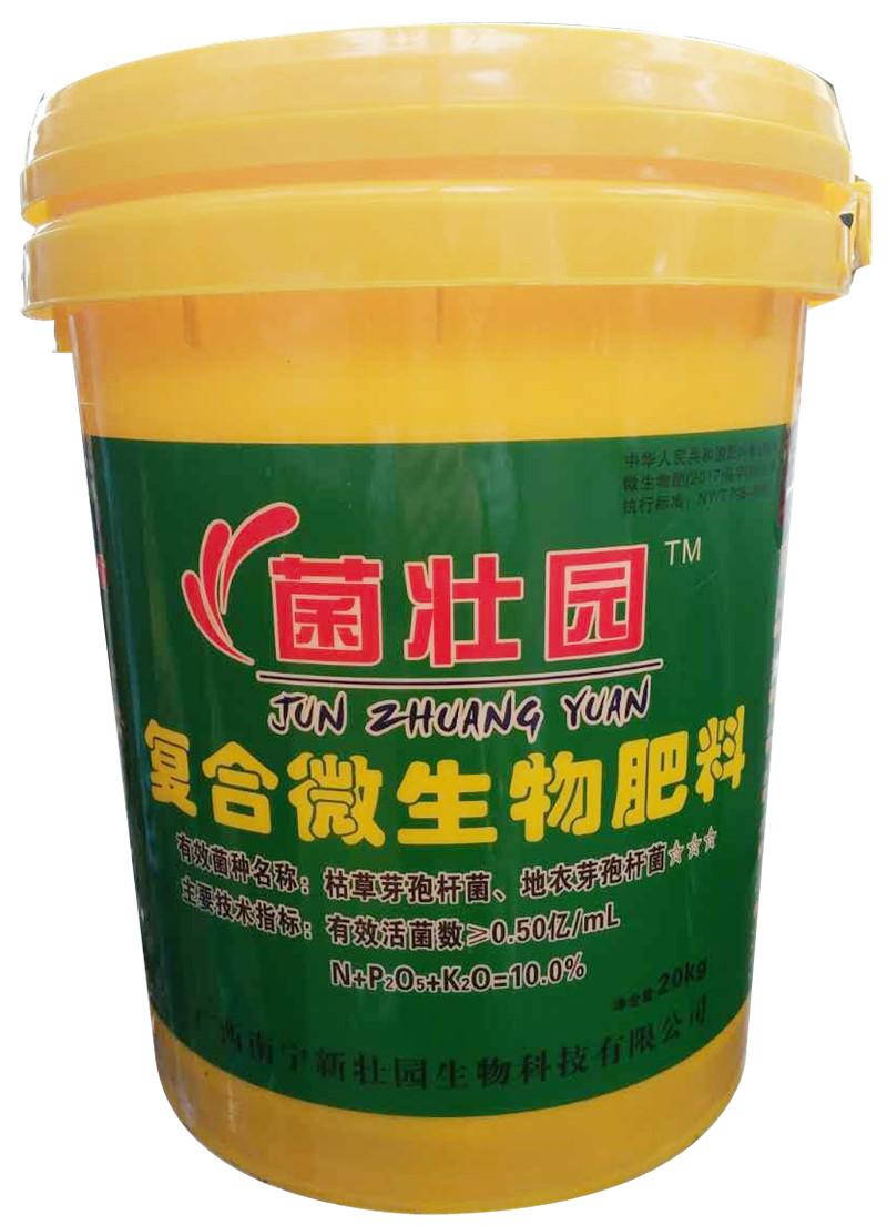 广西复合微生物肥料批发