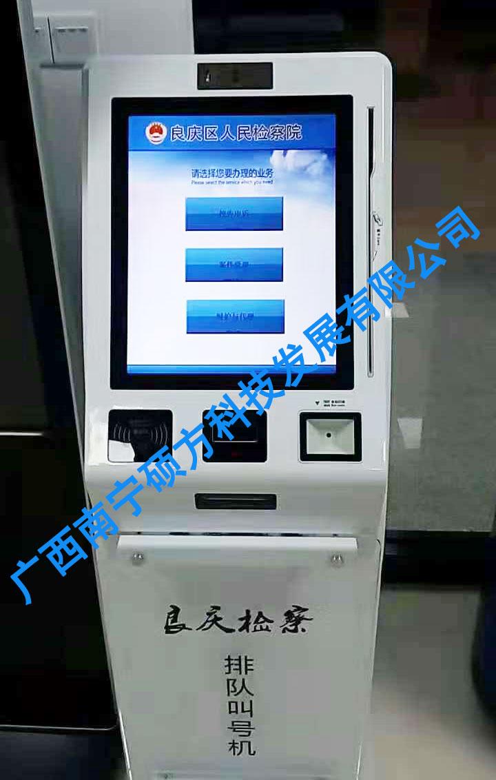 北海南宁良庆区人民检察院采购硕方排队叫号机