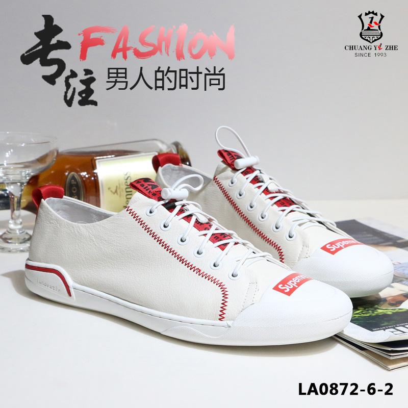 白色时尚休闲鞋