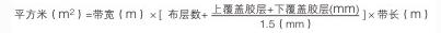 尼龙输送带(7).png